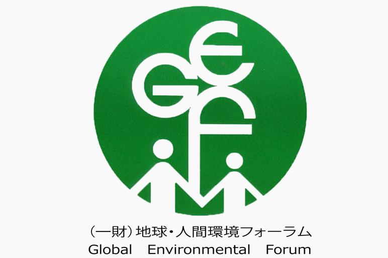 地球・人間環境フォーラム