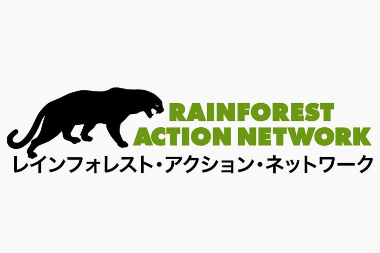 レインフォレスト・アクション・ネットワーク